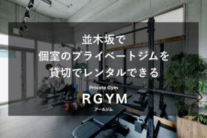 熊本市中央区並木坂のレンタルプライベートジム|RGYM(アールジム)